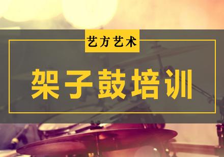 北京樂器培訓-架子鼓培訓班