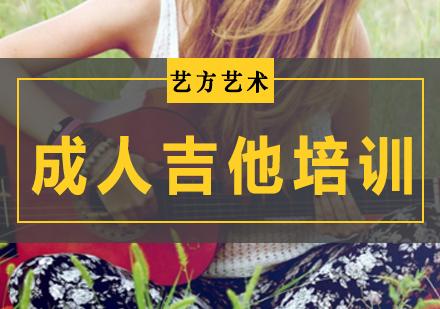 北京樂器培訓-成人吉他培訓班