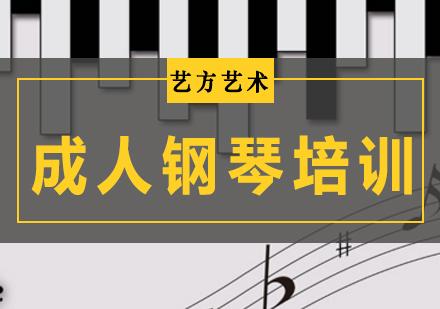 北京鋼琴培訓-成人鋼琴培訓班