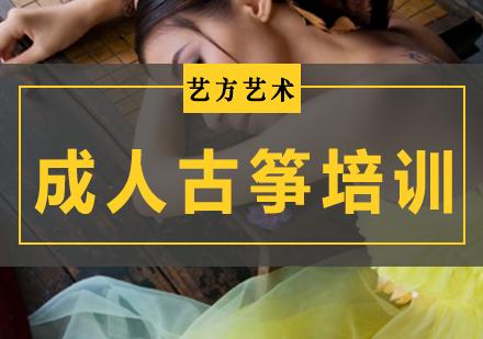 北京古箏培訓-成人古箏培訓班