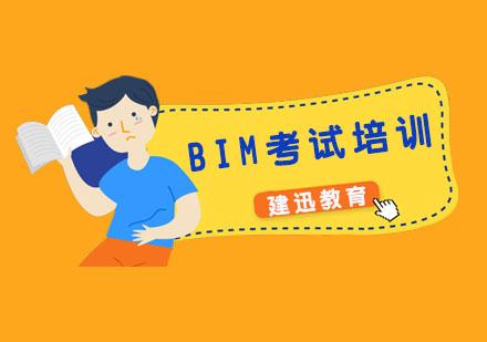 杭州建造工程培训-BIM考试培训