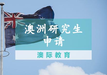 天津澳大利亞留學培訓-澳洲研究生申請