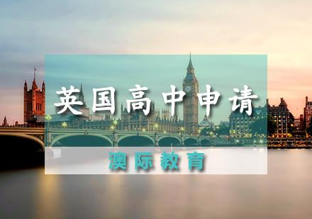 天津英國留學培訓-英國高中申請