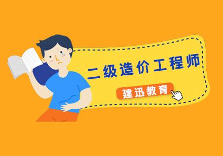 杭州建造工程培训-二级造价工程师培训
