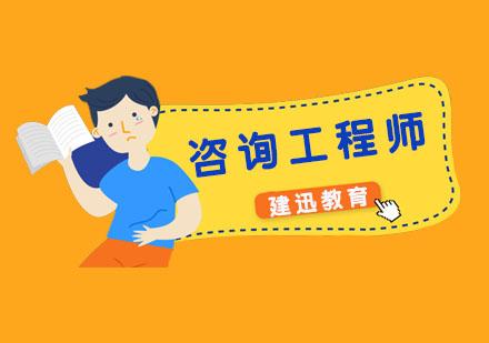 杭州建造工程培训-咨询工程师培训