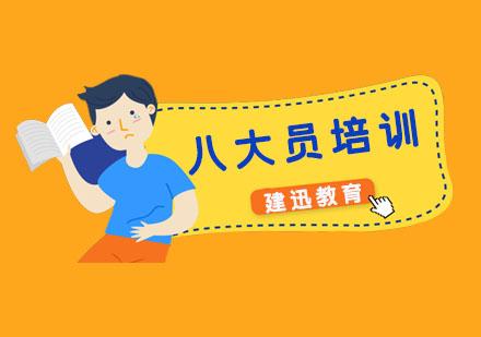 杭州建造工程培训-八大员培训