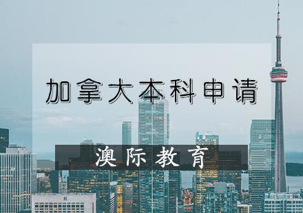 天津加拿大留學培訓-加拿大本科申請