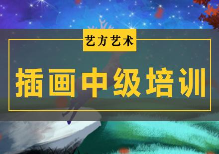 北京插畫設計培訓-插畫中級培訓班