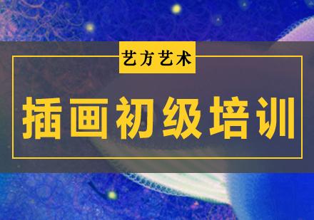北京插畫設計培訓-插畫初級培訓班