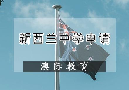 天津新西蘭留學培訓-新西蘭中學申請