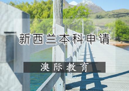 天津新西蘭留學培訓-新西蘭本科申請