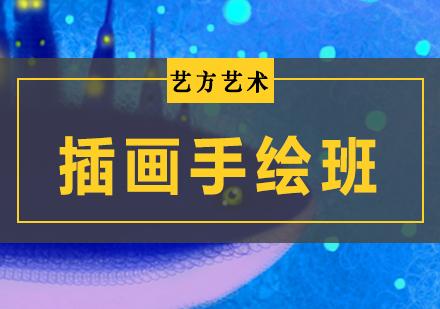 北京插畫設計培訓-插畫手繪日常班