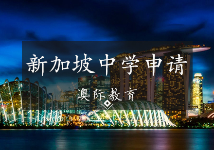 天津亞洲留學培訓-新加坡中學申請條件