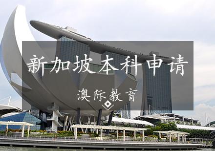 天津亞洲留學培訓-新加坡本科申請條件
