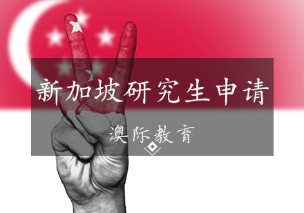 天津亞洲留學培訓-新加坡研究生申請條件