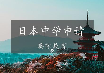 天津亞洲留學培訓-日本中學申請條件