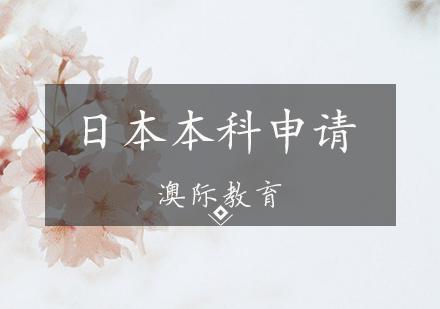 天津亞洲留學培訓-日本本科申請條件
