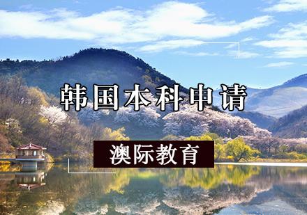 天津亞洲留學培訓-韓國本科申請條件