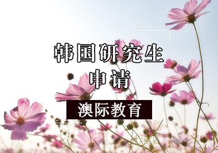 天津亞洲留學培訓-韓國研究生申請條件