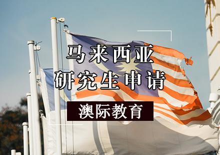 天津亞洲留學培訓-馬來西亞研究生申請條件