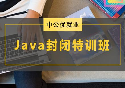 青島Java培訓-Java封閉特訓班