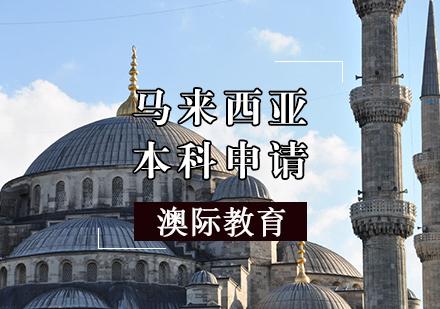 天津亞洲留學培訓-馬來西亞本科申請條件