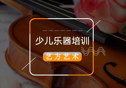 北京樂器培訓-少兒小提琴/琵琶/二胡培訓班