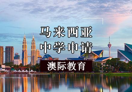 天津亞洲留學培訓-馬來西亞中學申請條件