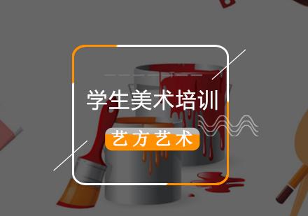 北京美術培訓-學生美術培訓班