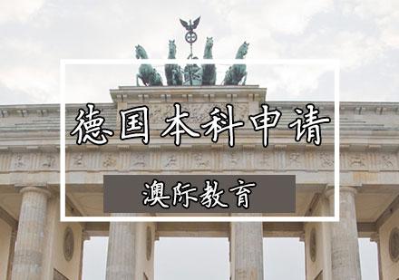 天津德國留學培訓-德國本科申請條件
