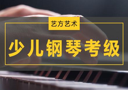 北京鋼琴培訓-少兒鋼琴考級培訓班