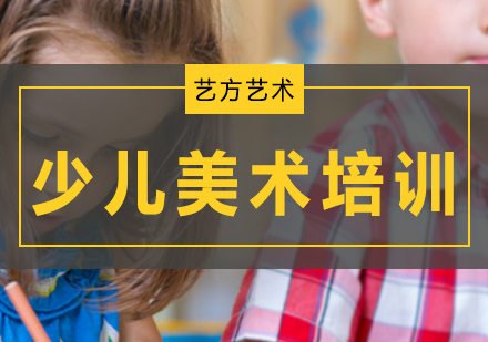 北京美術培訓-少兒美術培訓班