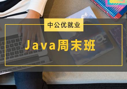 青島Java培訓-Java周末班