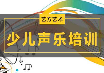 北京聲樂培訓-少兒聲樂培訓班