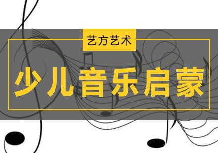 北京聲樂培訓-少兒音樂啟蒙班