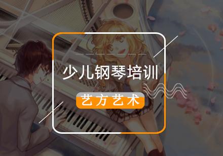 北京鋼琴培訓-少兒鋼琴培訓班