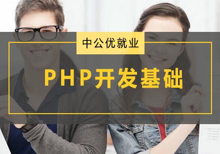 青島PHP培訓-PHP開發基礎