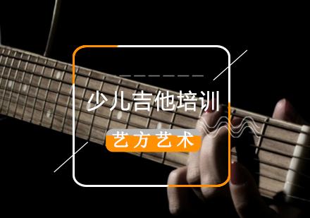 北京樂器培訓-少兒吉他培訓課程