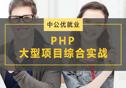 青島PHP培訓-PHP大型項目綜合實戰