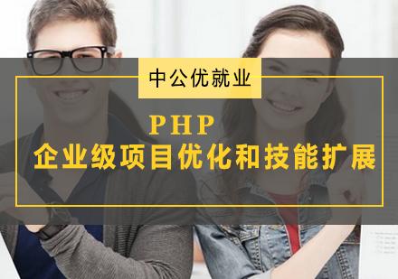 青島PHP培訓-企業級項目優化和技能擴展
