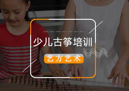 北京古箏培訓-少兒古箏培訓班