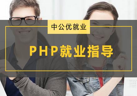 青島PHP培訓-PHP就業指導