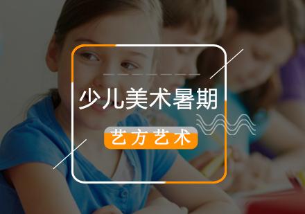 北京美術培訓-少兒美術暑期班