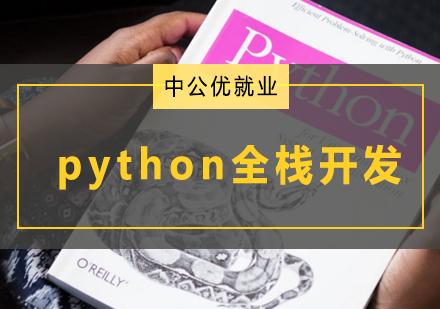 青島Python培訓-python全棧開發