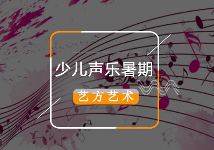 北京聲樂培訓-少兒聲樂暑期班