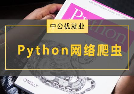 青島Python培訓-Python網絡爬蟲