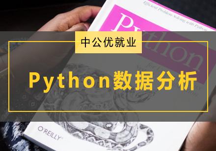 青島Python培訓-Python數據分析