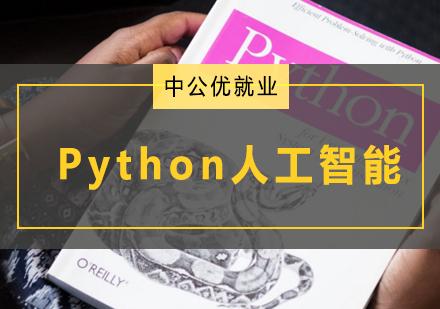 青島Python培訓-Python人工智能