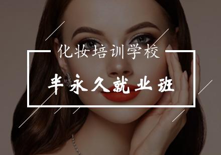 北京紋繡培訓-半永久就業全科班