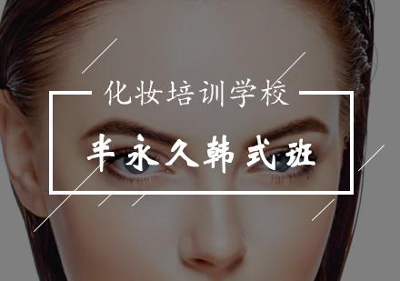 北京紋繡培訓-半永久韓式培訓班
